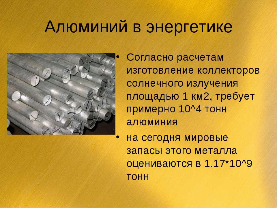 Алюминий в энергетике Согласно расчетам изготовление коллекторов солнечного и...