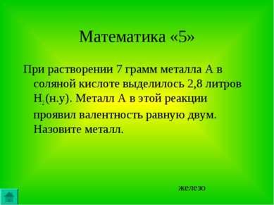 Математика «5» При растворении 7 грамм металла А в соляной кислоте выделилось...