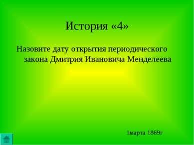 История «4» Назовите дату открытия периодического закона Дмитрия Ивановича Ме...
