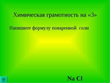 Химическая грамотность на «3» Напишите формулу поваренной соли Na Cl