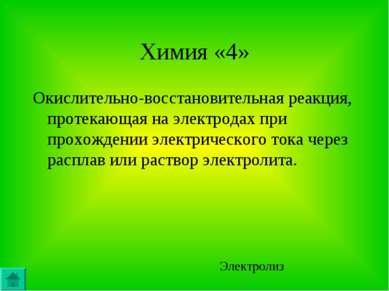 Химия «4» Окислительно-восстановительная реакция, протекающая на электродах п...