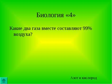 Биология «4» Какие два газа вместе составляют 99% воздуха? Азот и кислород