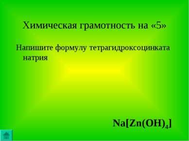 Химическая грамотность на «5» Напишите формулу тетрагидроксоцинката натрия Na...