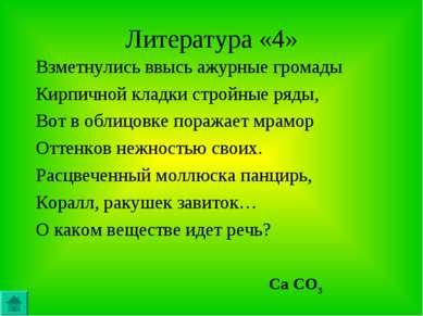 Литература «4» Взметнулись ввысь ажурные громады Кирпичной кладки стройные ря...