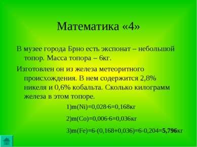 Математика «4» В музее города Брно есть экспонат – небольшой топор. Масса топ...