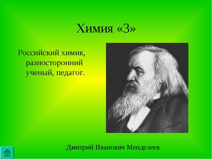 Химия «3» Российский химик, разносторонний ученый, педагог. Дмитрий Иванович ...