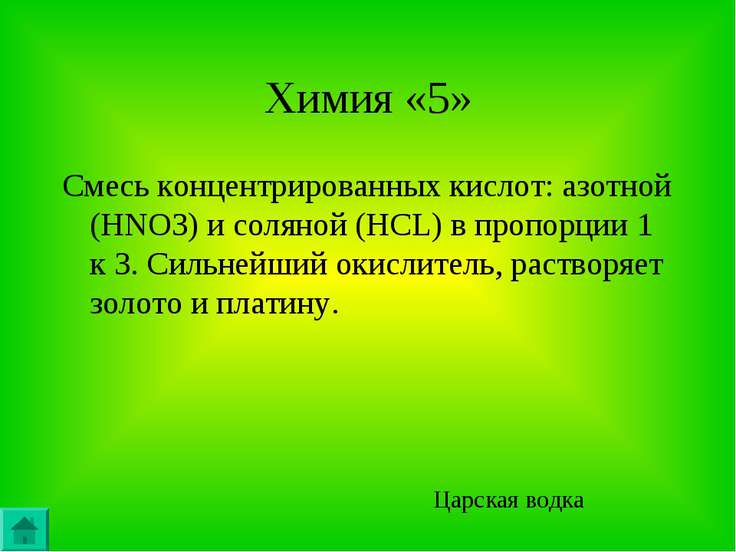 Химия «5» Смесь концентрированных кислот: азотной (HNO3) и соляной (HCL) в пр...