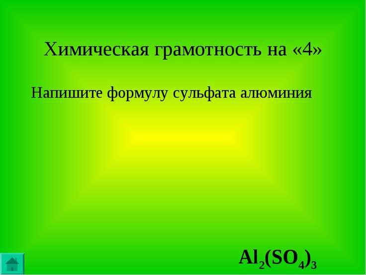 Химическая грамотность на «4» Напишите формулу сульфата алюминия Al2(SO4)3