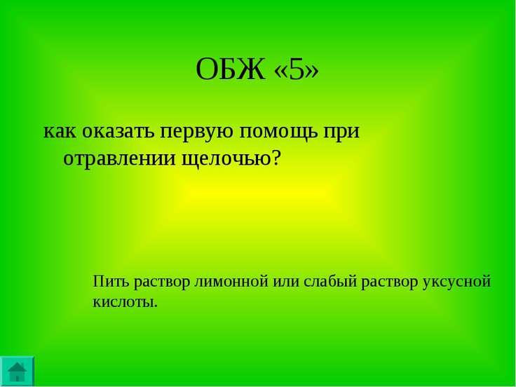 ОБЖ «5» как оказать первую помощь при отравлении щелочью? Пить раствор лимонн...