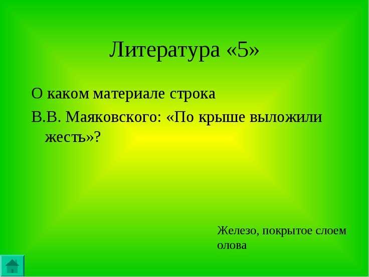 Литература «5» О каком материале строка В.В. Маяковского: «По крыше выложили ...