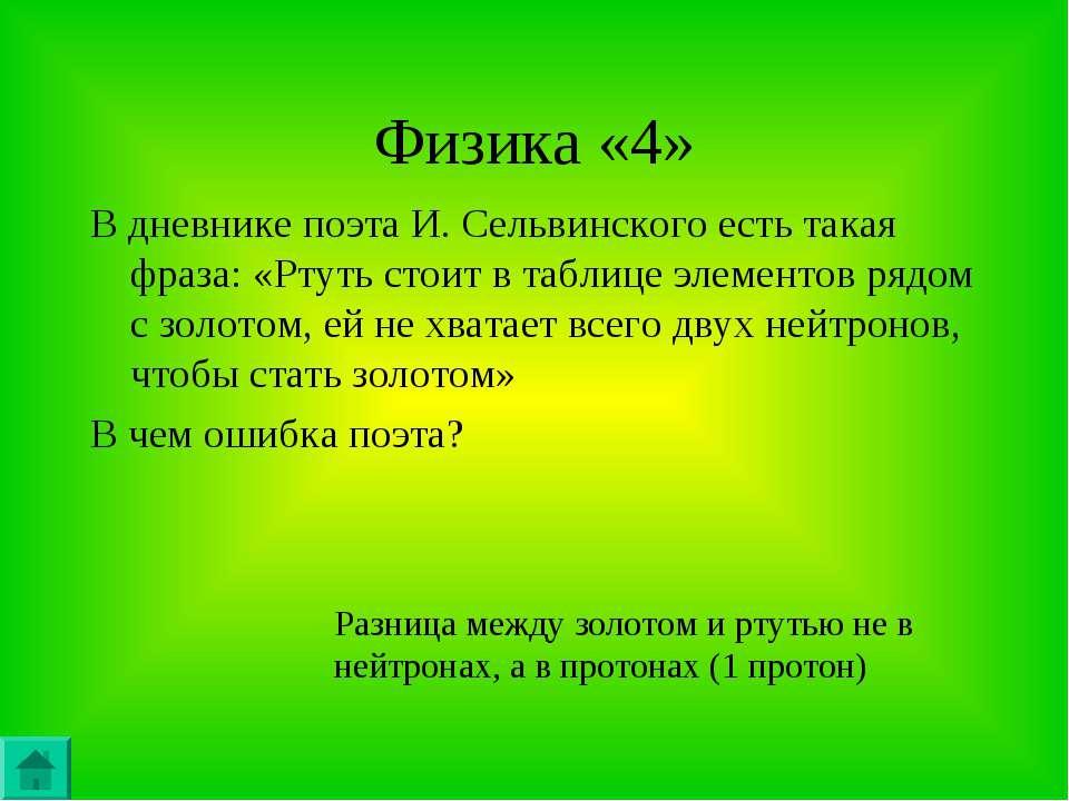 Физика «4» В дневнике поэта И. Сельвинского есть такая фраза: «Ртуть стоит в ...