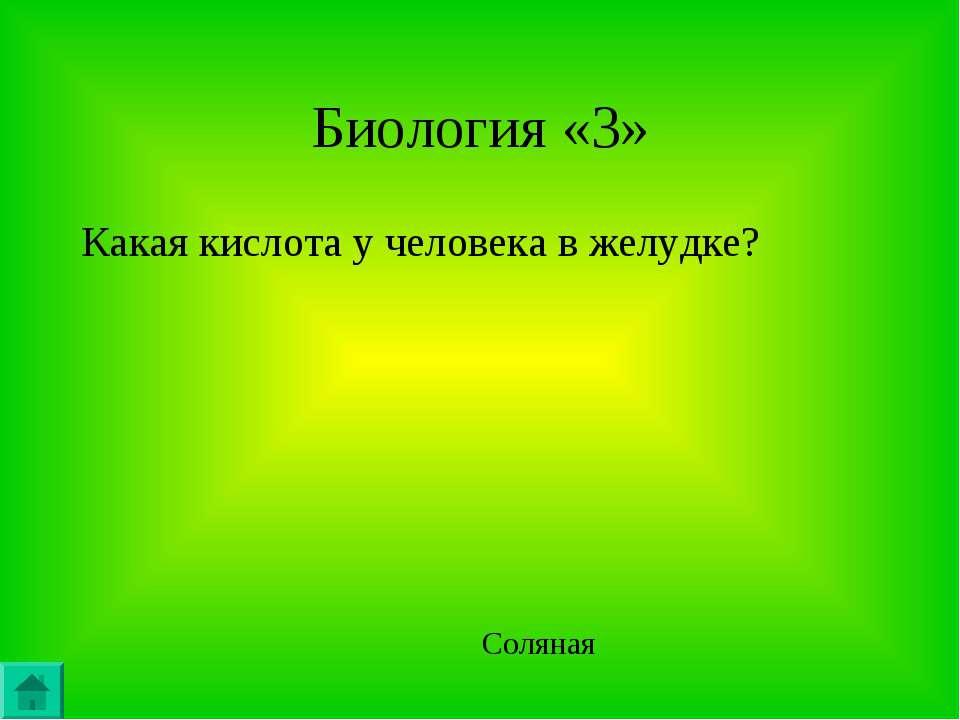 Биология «3» Какая кислота у человека в желудке? Соляная