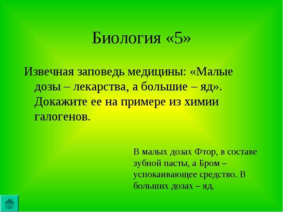 Биология «5» Извечная заповедь медицины: «Малые дозы – лекарства, а большие –...