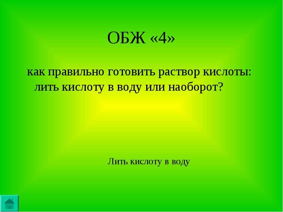 ОБЖ «4» как правильно готовить раствор кислоты: лить кислоту в воду или наобо...
