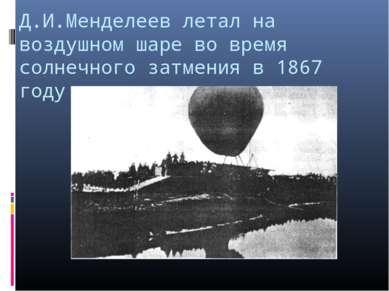 Д.И.Менделеев летал на воздушном шаре во время солнечного затмения в 1867 году