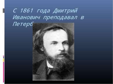 С 1861 года Дмитрий Иванович преподавал в Петербурге