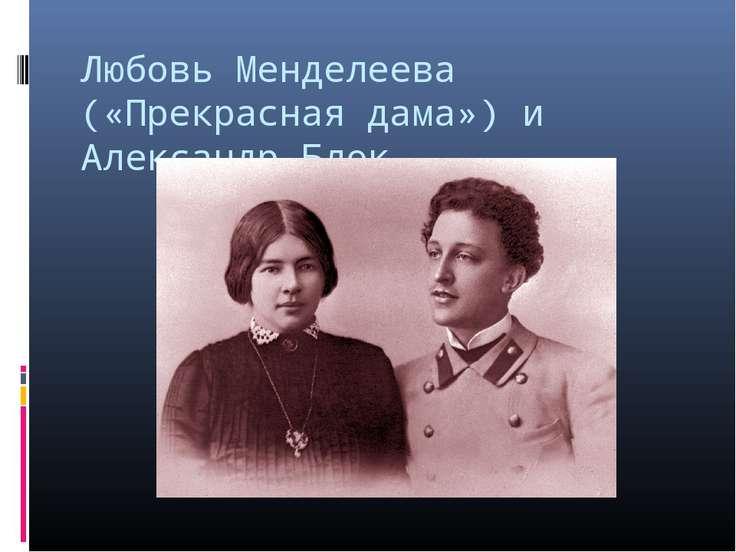Любовь Менделеева («Прекрасная дама») и Александр Блок