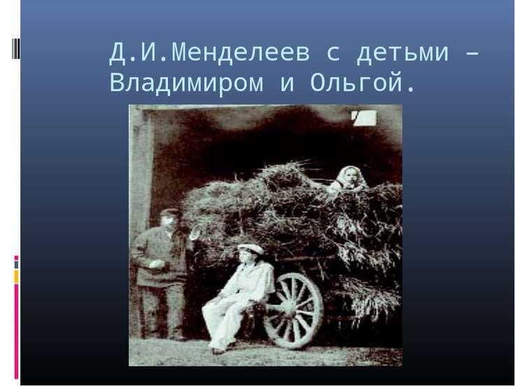 Д.И.Менделеев с детьми –Владимиром и Ольгой.