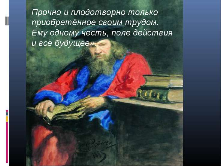Прочно и плодотворно только приобретённое своим трудом. Ему одному честь, пол...