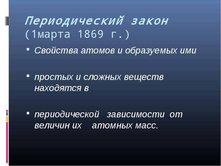Периодический закон (1марта 1869 г.) Свойства атомов и образуемых ими простых...