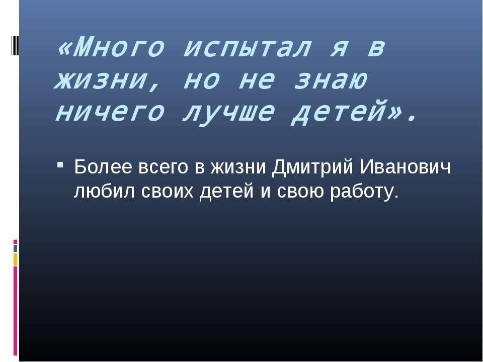 «Много испытал я в жизни, но не знаю ничего лучше детей». Более всего в жизни...