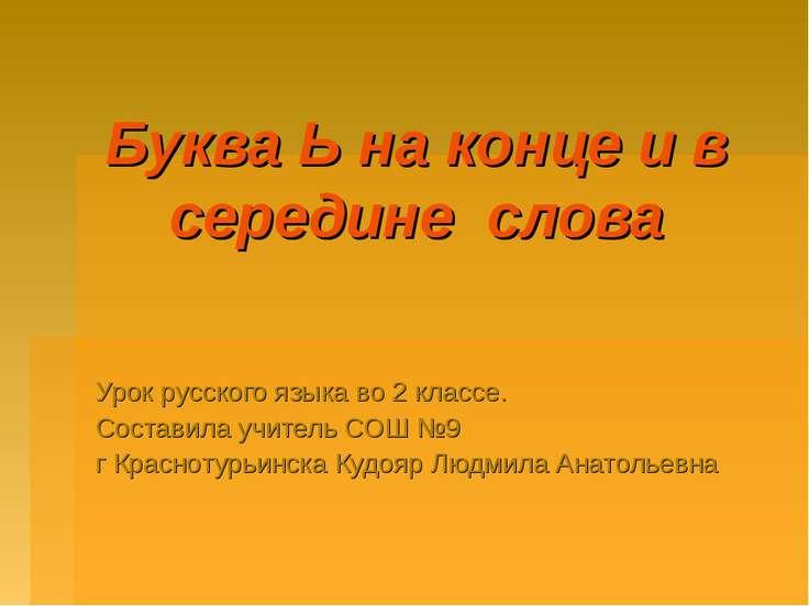 Буква Ь на конце и в середине слова Урок русского языка во 2 классе. Составил...