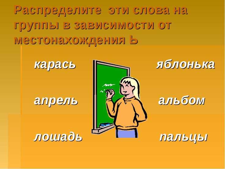 Распределите эти слова на группы в зависимости от местонахождения Ь карась яб...