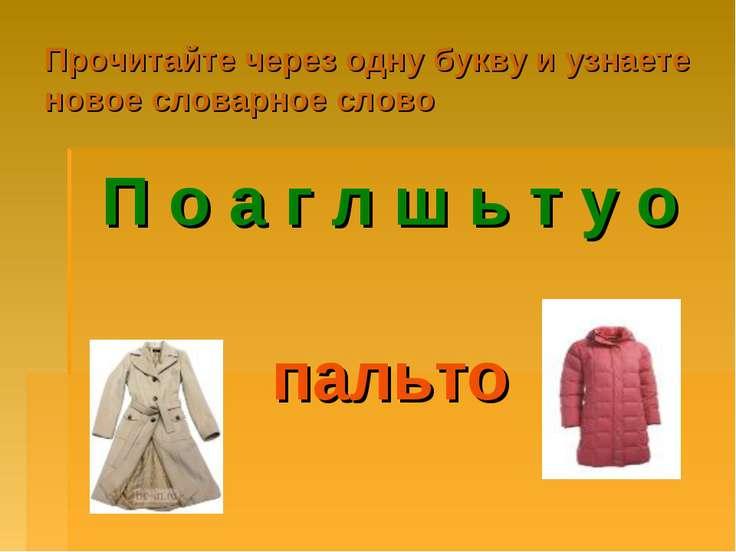 Прочитайте через одну букву и узнаете новое словарное слово пальто П о а г л ...