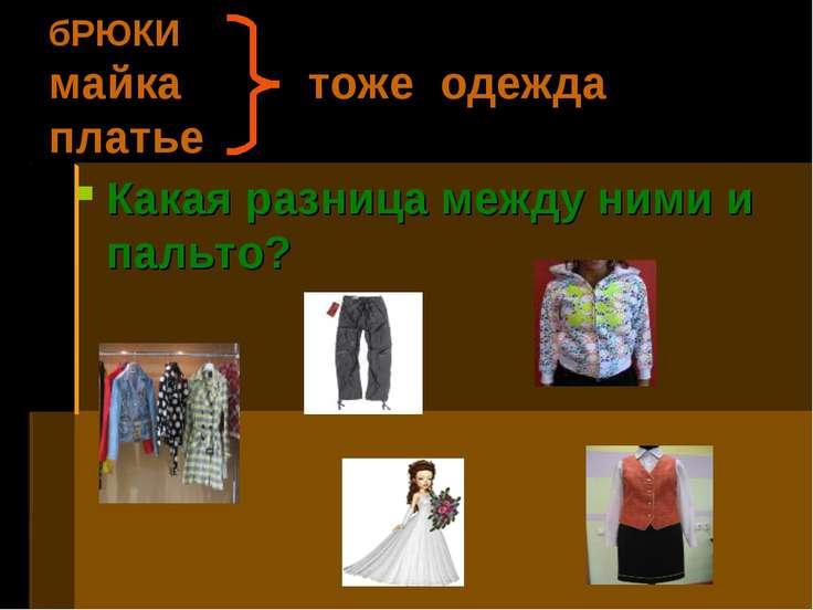 бРЮКИ майка тоже одежда платье Какая разница между ними и пальто?