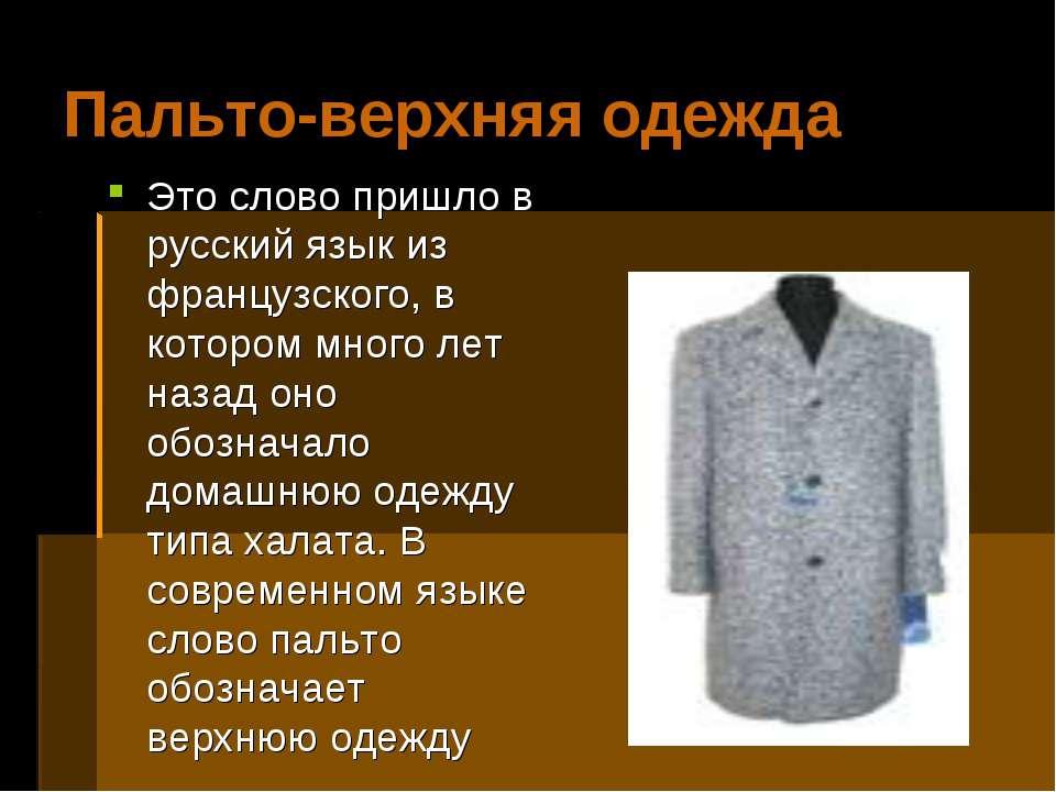 Пальто-верхняя одежда Это слово пришло в русский язык из французского, в кото...