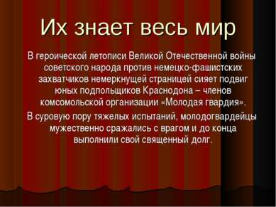 Их знает весь мир В героической летописи Великой Отечественной войны советско...
