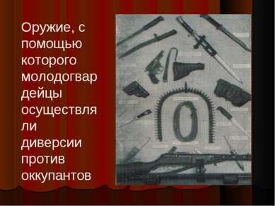 Оружие, с помощью которого молодогвардейцы осуществляли диверсии против оккуп...