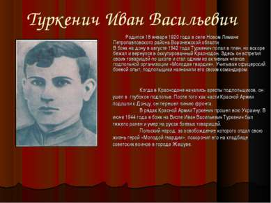 Туркенич Иван Васильевич Родился 18 января 1920 года в селе Новом Лимане Петр...
