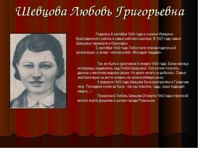 Шевцова Любовь Григорьевна Родилась 8 сентября 1924 года в поселке Изварино К...