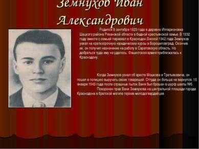 Земнухов Иван Александрович Родился 8 сентября 1923 года в деревне Илларионов...