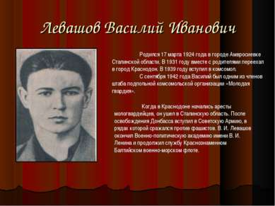 Левашов Василий Иванович Родился 17 марта 1924 года в городе Амвросиевке Стал...