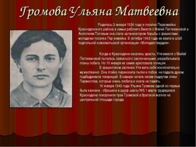 Громова Ульяна Матвеевна Родилась 3 января 1924 года в поселке Первомайке Кра...