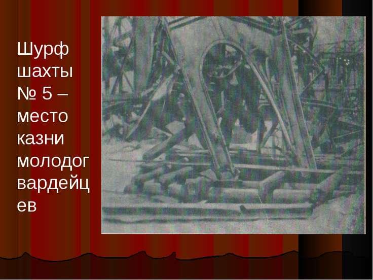 Шурф шахты № 5 – место казни молодогвардейцев