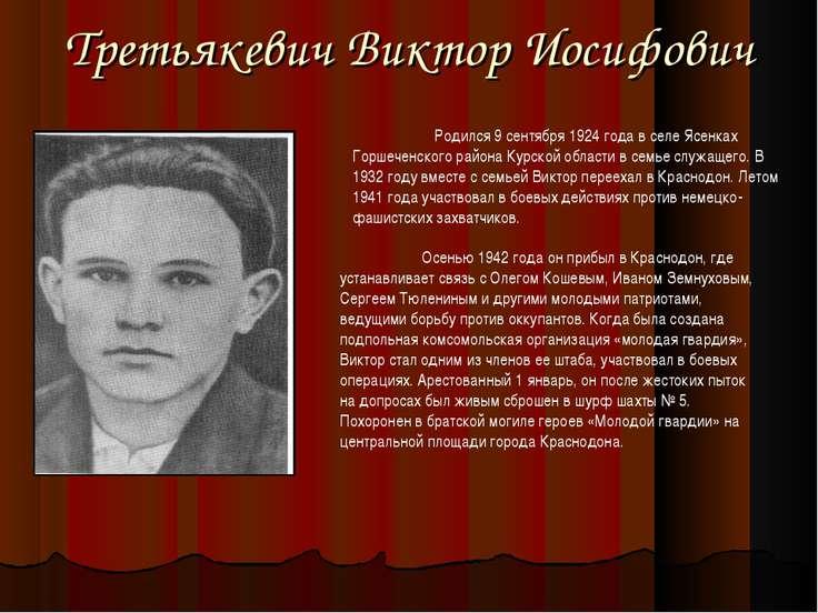 Третьякевич Виктор Иосифович Родился 9 сентября 1924 года в селе Ясенках Горш...