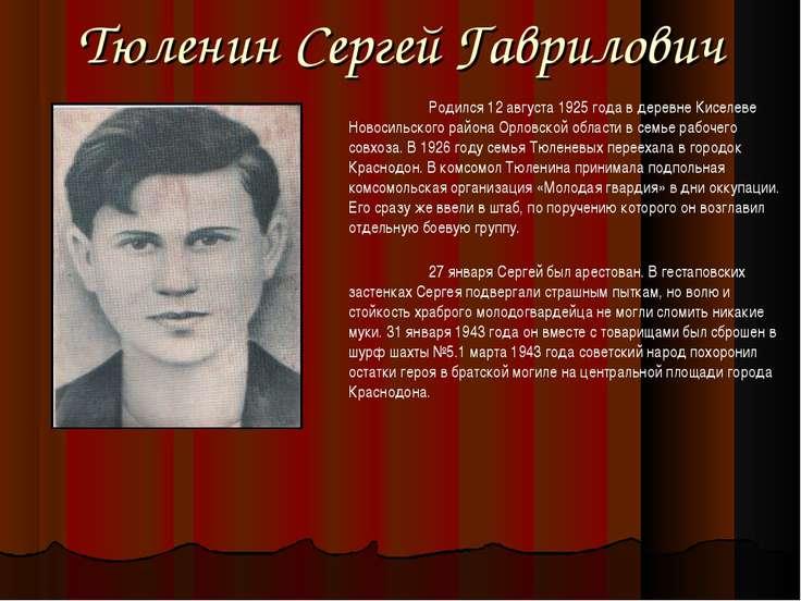 Тюленин Сергей Гаврилович Родился 12 августа 1925 года в деревне Киселеве Нов...