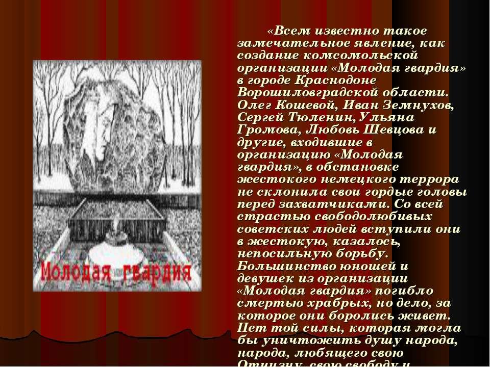 «Всем известно такое замечательное явление, как создание комсомольской органи...