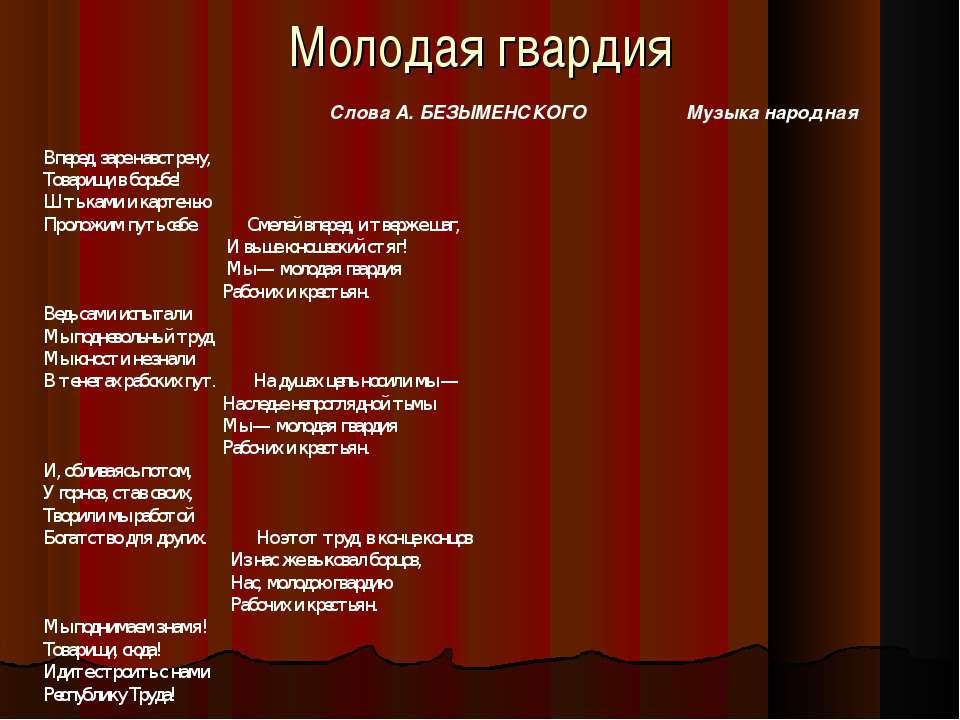 Молодая гвардия Слова А. БЕЗЫМЕНСКОГО Музыка народная Вперед, заре навстречу,...