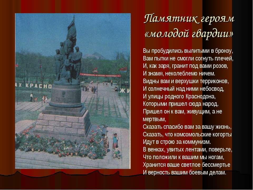 Памятник героям «молодой гвардии» Вы пробудились вылитыми в бронзу, Вам пытки...