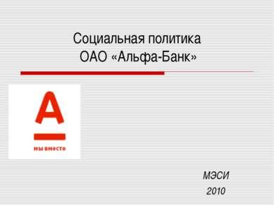 Социальная политика ОАО «Альфа-Банк» МЭСИ 2010