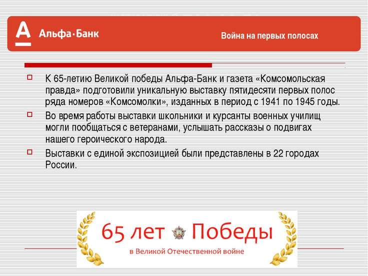 К65-летиюВеликой победы Альфа-Банк игазета «Комсомольская правда» подготов...