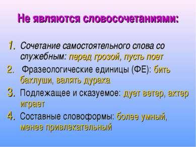 Не являются словосочетаниями: Сочетание самостоятельного слова со служебным: ...