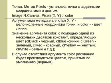Точка. Метод Pixels - установка точки с заданными координатами и цветом: Imag...
