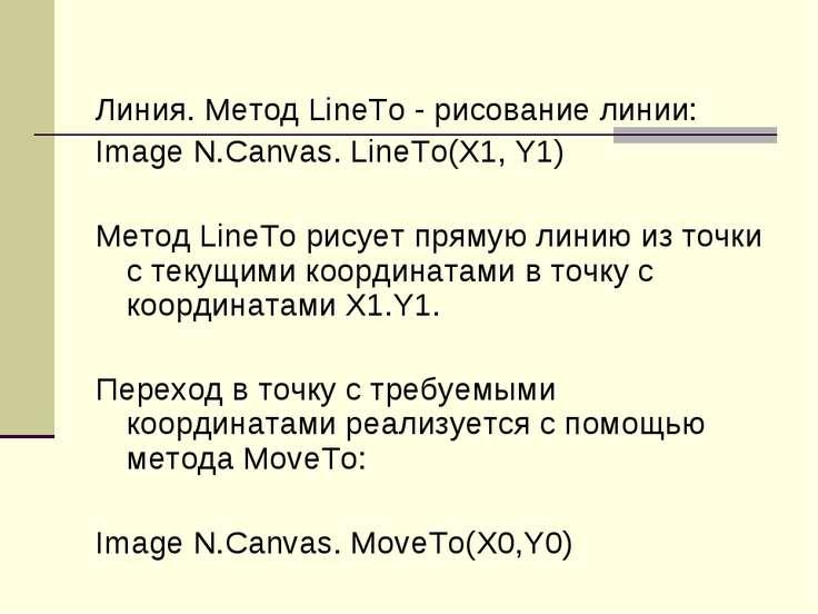 Линия. Метод LineTo - рисование линии: Image N.Canvas. LineTo(X1, Y1) Метод L...