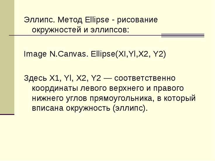 Эллипс. Метод Ellipse - рисование окружностей и эллипсов: Image N.Canvas. Ell...