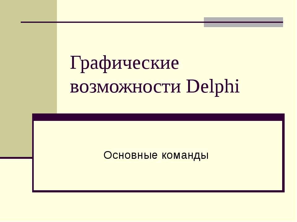Графические возможности Delphi Основные команды